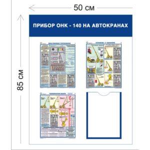 Стенд Прибор ОНК - 140 на автокранах 85х50см (1 карман А4 + 3 плаката)