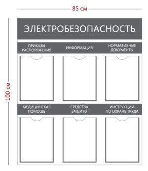 Стенд «Электробезопасность» (6 карманов А4)