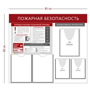 Стенд «Пожарная безопасность» (2 кармана А4 + 1 объемный карман А4 + 2 объемных кармана А5 + плакат)
