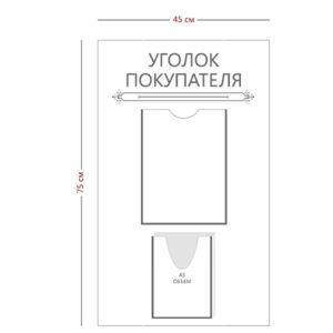 Стенд «Уголок покупателя» (1 карман А4 + 1 объемный карман А5)