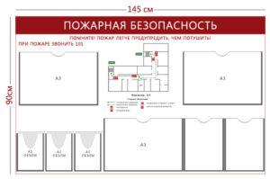 Стенд «Пожарная безопасность с планом эвакуации» (2 кармана А4 + 3 кармана А3 + 3 объ кармана А5 + план эвакуации)
