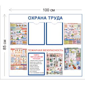Стенд Охрана труда и пожарная безопасность 85х100см (2 кармана А4 + 6 плакатов)