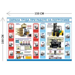 Стенд Охрана труда при работе на погрузчике 100х150см (1 плакат)