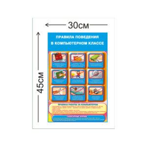 Стенд Правила поведения в компьютерном классе 45х30см (1 плакат)