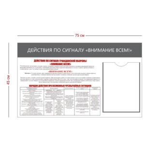 Стенд «Действия по сигналу внимание всем» (1 карман А4 + 1 плакат)
