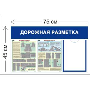 Стенд Дорожная разметка 45х75см (1 карман А4 + 2 плаката)