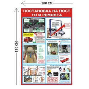 Стенд Постановка на пост ТО и ремонта 150х100см (6 плакатов)