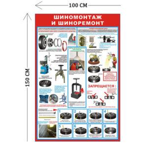 Стенд Шиномонтаж и шиноремонт 150х100см (1 плакат)