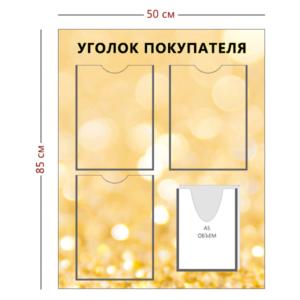 Стенд «Уголок покупателя» золотое оформление (3 кармана А4 + 1 объемный карман А5)