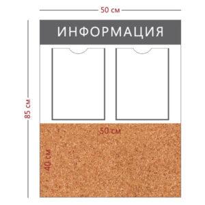 Стенд «Информация» (2 кармана А4 + пробковое полотно)