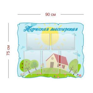 Стенд Творческая мастерская 90х75 см (5 карманов А4)