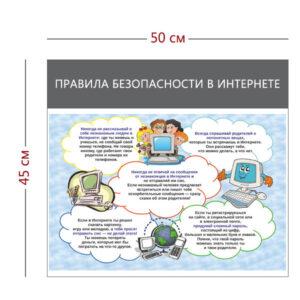 Стенд «Правила безопасности в интернете» (1 плакат)