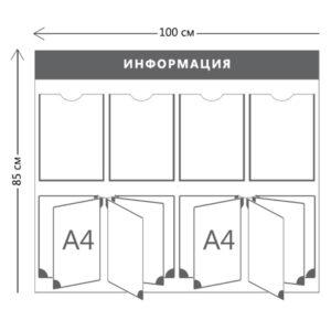 Информационный стенд организации (4 кармана А4 + 2 перекидные системы А4)