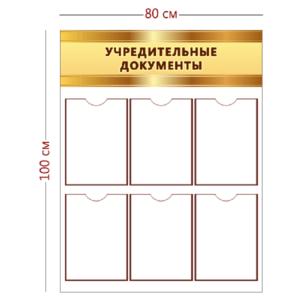 Стенд Учредительные документы (6 карманов А4)