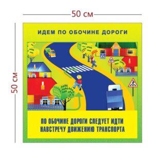 Стенд «Идем по обочине дороги» (1 плакат)