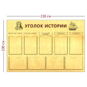 Стенд Уголок истории 100х150 см (9 карманов А4)