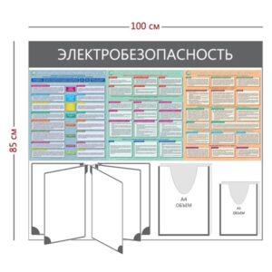 Стенд «Электробезопасность» (1 объемный карман А4 + 1 объемный карман А5 + 3 плаката + перекидная система на 5 секций)