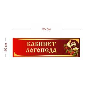 Табличка Кабинет логопеда 35х10 см