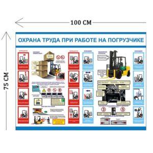Стенд Охрана труда при работе на погрузчике 75х100см (1 плакат)