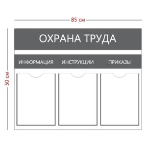 Стенд «Охрана труда» (3 кармана А4) с надписями