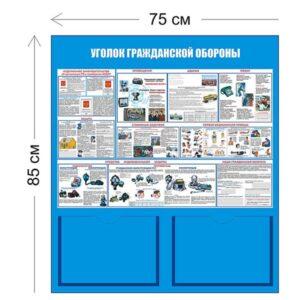 Стенд Уголок гражданской обороны 85х75см (2 кармана А4 + 1 плакат)