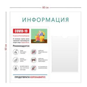 Стенд Информация 60х60 см (1 карман А4 + 1 плакат А3 Коронавирус)