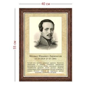 Стенд «Портрет М. Ю. Лермонтова» (1 плакат)