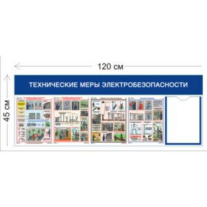 Стенд технические меры электробезопасности 45х120см (1 карман А4 + 4 плаката)