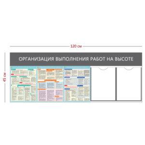 Стенд «Организация выполнения работ на высоте» (2 кармана А4 + 3 плаката)