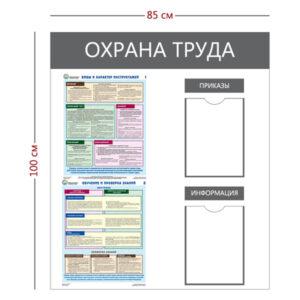 Стенд «Охрана труда с инструктажами» (2 кармана А4 + 2 плаката)