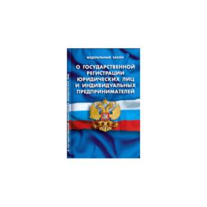 """Закон РФ """"О государственной регистрации юридических лиц и индивидуальных предпринимателей"""""""