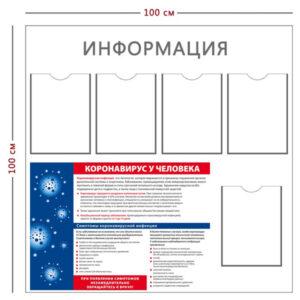 Стенд Информация 100х100 см (5 карманов А4 + 1 плакат А2 Коронавирус)