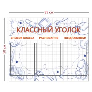 Стенд Классный уголок 85х50 см (3 кармана А4)