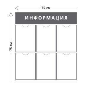 Информационный стенд в подъезд дома (6 карманов А4)