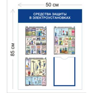 Стенд Средства защиты в электроустановках 85х50см (1 карман А4 + 3 плаката)