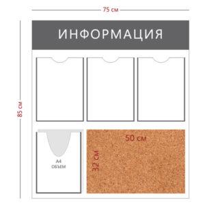 Стенд «Информация» (3 кармана А4 + 1 объемный карман А4 + пробковое полотно)