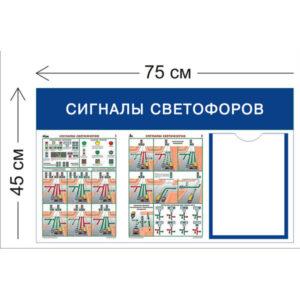 Стенд Сигналы светофоров 45х75см (1 карман А4 + 2 плаката)
