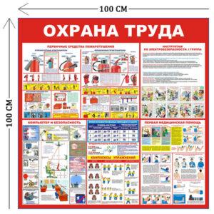 Стенд Пожарная безопасность и охрана труда 100х100см (5 плакатов)