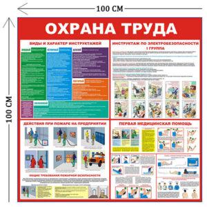 Стенд Охрана труда и действия при пожаре 100х100см (4 плаката)
