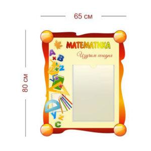Стенд Математика. Изучим сегодня 65х80 см (1 карман А3)
