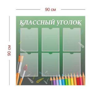 Стенд Классный уголок Карандаши 90х90 см (6 карманов А4)