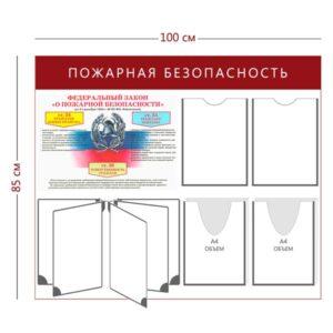Стенд «Пожарная безопасность» (2 кармана А4 + 2 объемных кармана А4 + 1 плакат + перекидная система на 5 секций)
