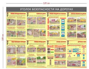 Стенд «Уголок безопасности на дорогах» (8 плакатов)