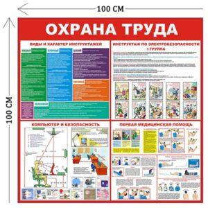 Стенд Охрана труда с инструктажами 100х100см (4 плаката)