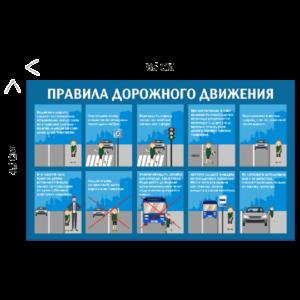 Стенд Правила дорожного движения детский 85х45 см