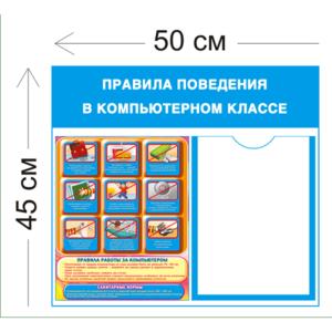 Стенд Правила поведения в компьютерном классе 45х50см (1 карман А4 + 1 плакат)