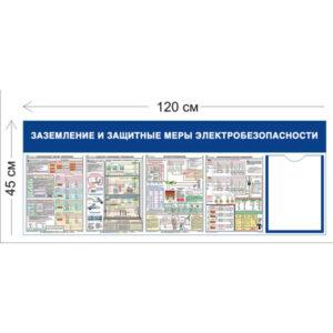 Стенд Заземление и защитные меры электробезопасности 45х120см (1 карман А4 + 4 плаката)