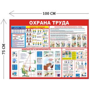 Стенд Охрана труда в офисе 100х75см (4 плаката)