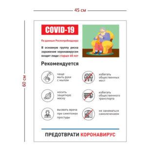 Стенд предотврати коронавирус 45х60 см