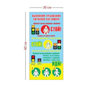 Стенд «Выполняй требования сигналов светофора» (1 плакат)